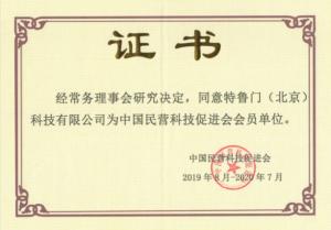 热烈祝贺特鲁门北京科技有限公司成为中国民营科技促进会会员单位