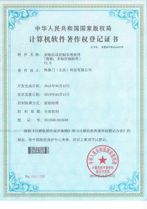 热烈祝贺特鲁门北京科技有限公司取得计算机软件著作权登记证书,软件名称:多轴运动控制系统软件