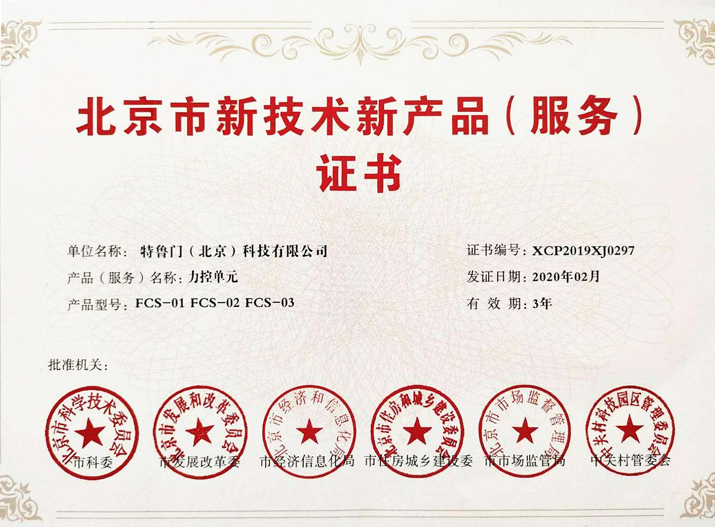 【热烈祝贺】我司取得北京市新技术新产品(服务)证书