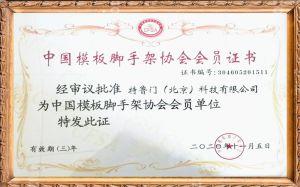 特鲁门科技加入中国模板脚手架协会
